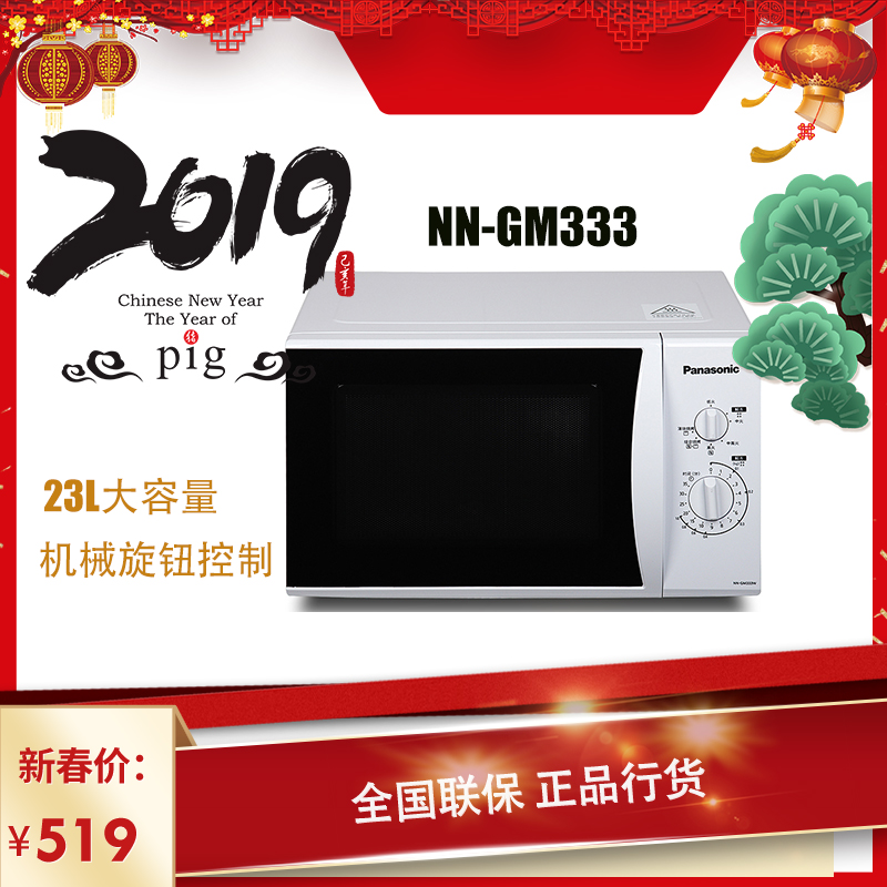 Panasonic / Panasonic nn-gm333w microwave oven household turntable barbecue large capacity mechanical