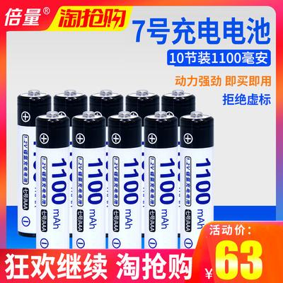 倍量 7号充电电池大容量 遥控汽车玩具镍氢可充电电池7号 10节装七号电池AAA血压计玩具闹钟鼠标遥控器电池 - 封面