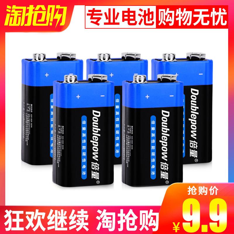 倍量 9V电池6F22方形方块叠层遥控器万能万用表无线话筒9号干电池报警器九伏碳性9v正品6f22非充电电池包邮