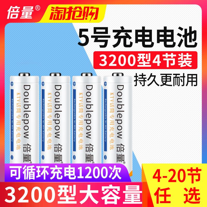 倍量5号充电电池3200型大容量鼠标KTV话筒相机通用五号AAA型可代替1.5V锂电玩具麦克风7号毫安可充七号