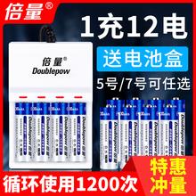 倍量5号可充电电池充电器套装通用五号七号镍氢7号代1.2v电池aa