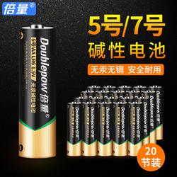 倍量5号7号碱性电池LR6/LR03正品五号七号电池AA/AAA1.5V电池家用儿童玩具鼠标遥控器普通干电池