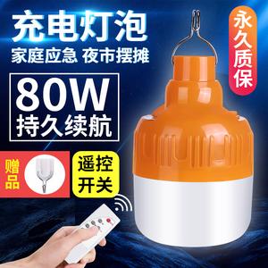 LED充电灯泡户外摆地摊灯挂式应急照明灯移动夜市帐篷摆摊经济