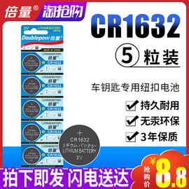 倍量CR1632纽扣电池锂电子3V比亚迪 S6 F3 L3丰田凯美瑞RAV4比亚迪速锐S6汽车钥匙遥控器圆形小电池胎压监测图片