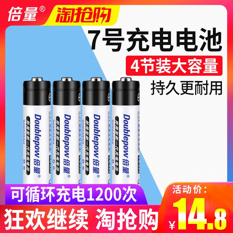 倍量可充电电池7号 4节玩具鼠标镍氢1.2vAAA七号充电电池相机血压计通用充电电池遥控器