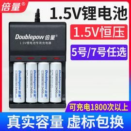 倍量1.5v锂电池 充电电池5号7号通用套装大容量快充KTV可五号七号图片