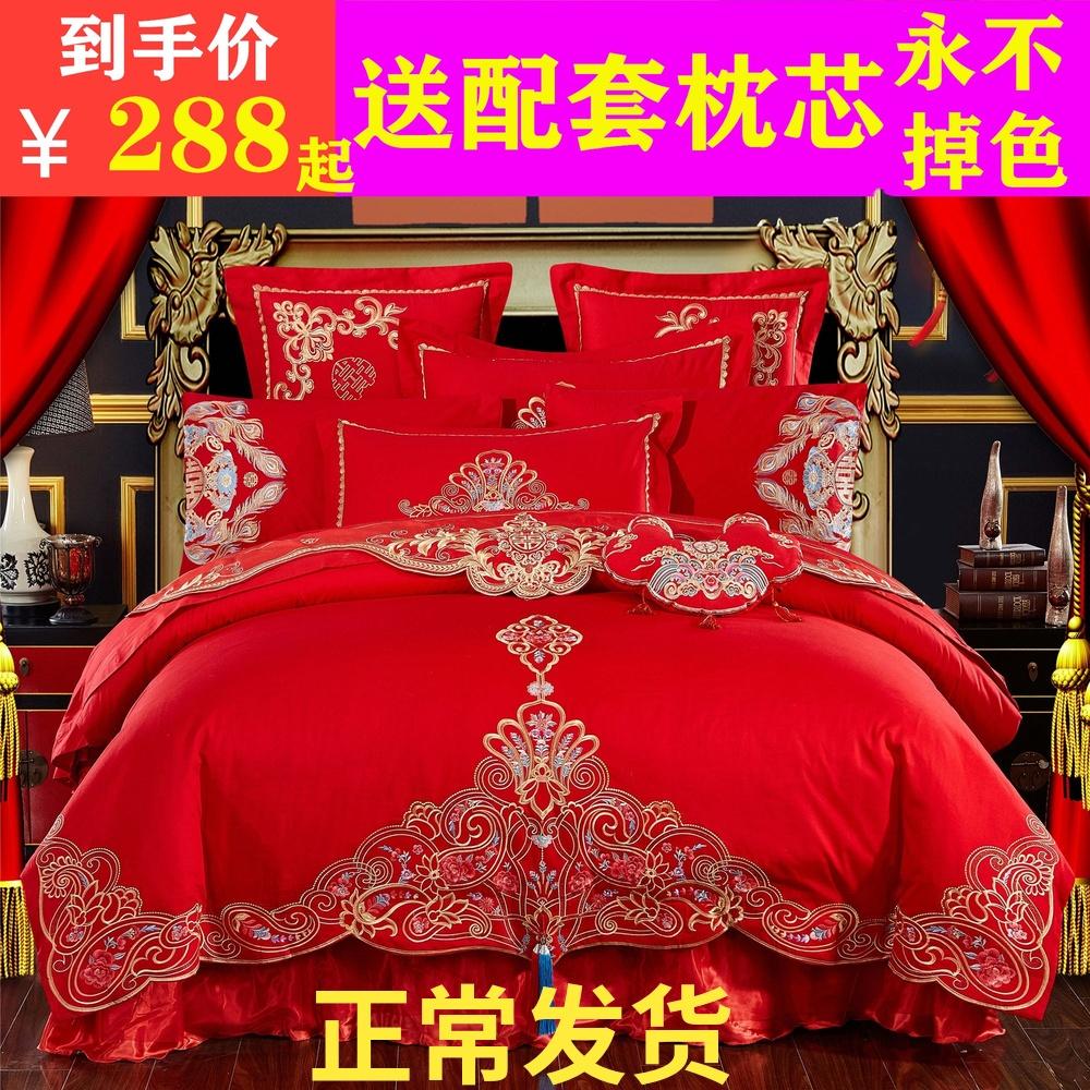 水星家纺婚庆四件套大红全棉刺绣结婚六八十件套纯棉新婚床上用品