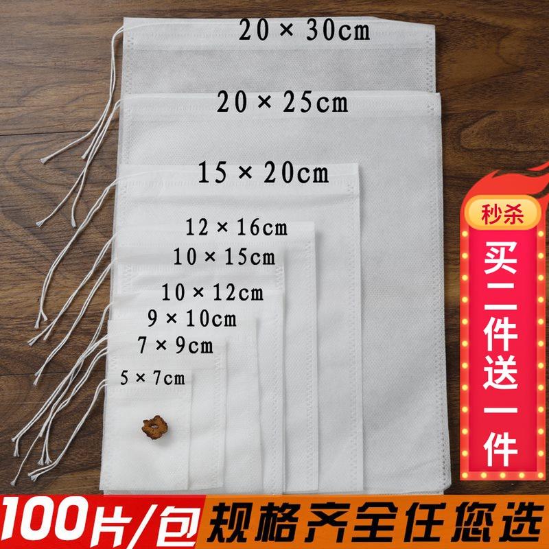 无纺布茶包茶袋茶叶包装过滤袋 泡茶煲汤煎药中药调料包袋一次性