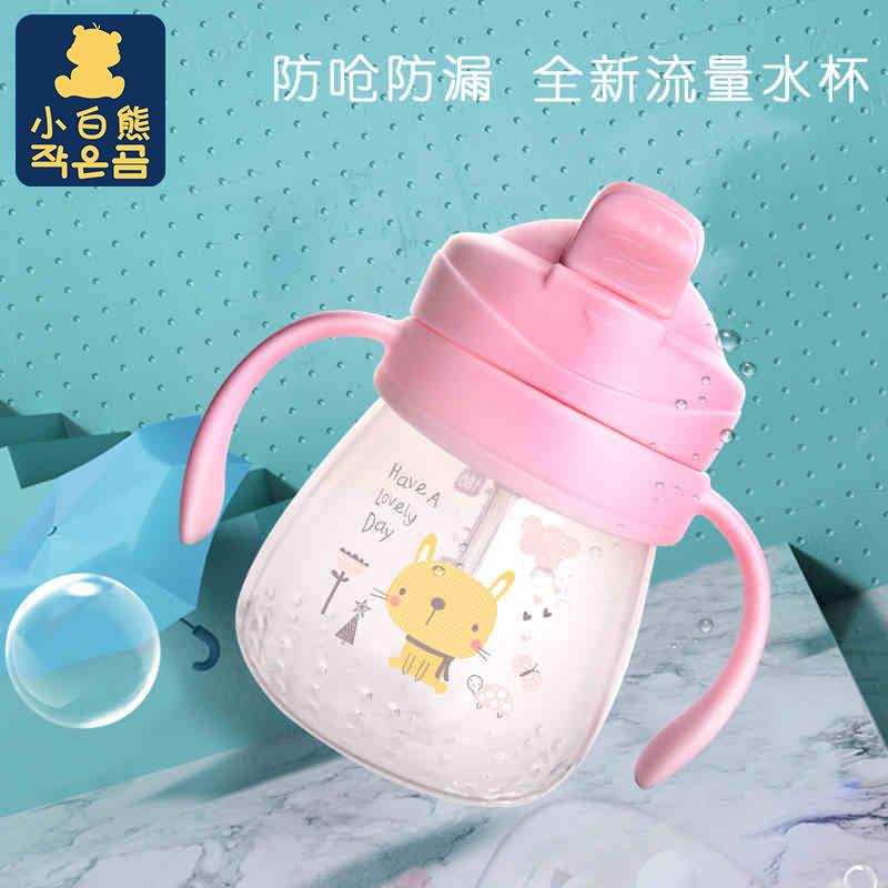 小白熊宝宝学饮杯吸管杯手柄儿童水杯婴儿吸管水杯防漏重力球水杯10月14日最新优惠