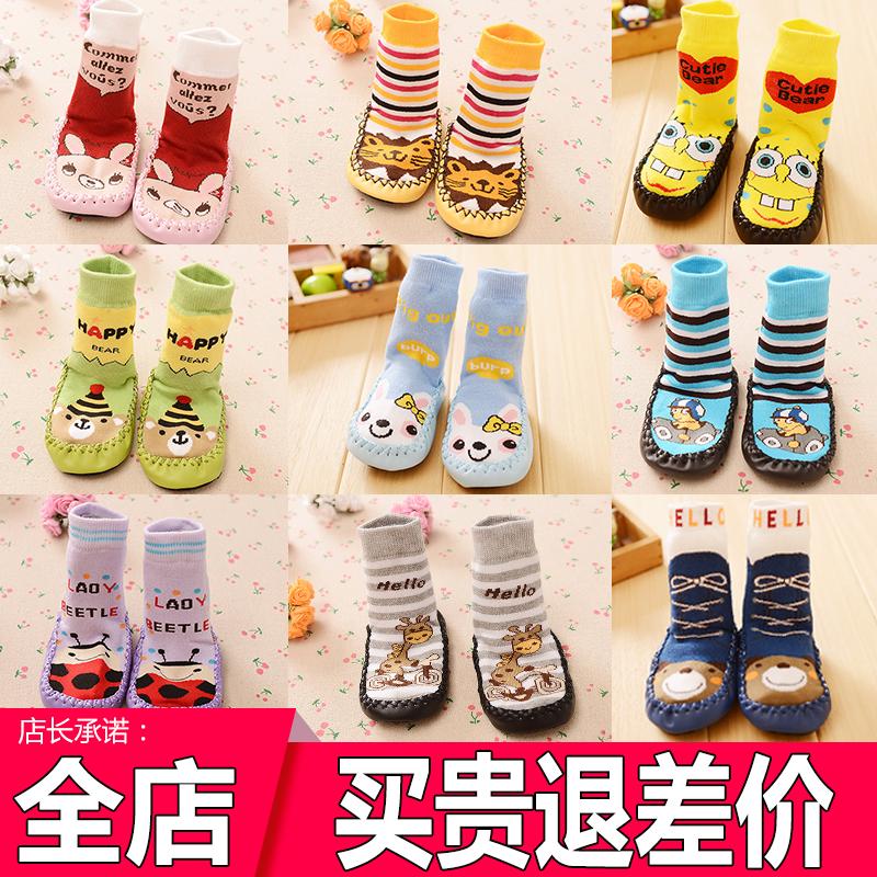 儿童地板袜套