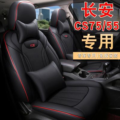 专车定制长安cs75cs55坐垫套全皮冬季全包专用汽车座套四季通用