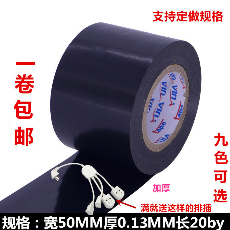 电工防水pvc绝缘胶带超粘耐高温5CM加宽电线包扎汽车线束黑色胶布