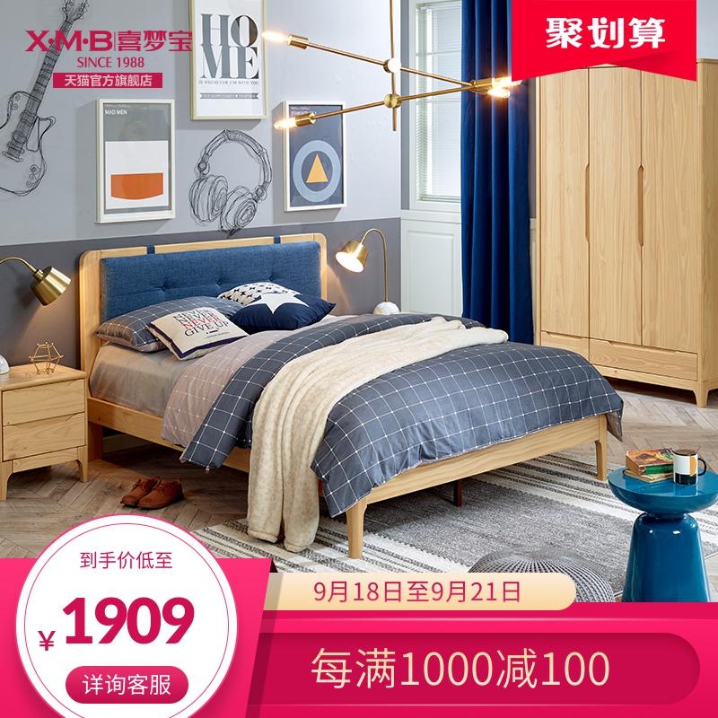 喜梦宝家具北欧简约实木床松木1.35米1.5米1.8米单双人床卧室家具