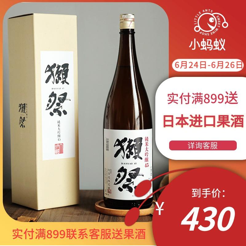 日本进口DASSAI獭祭45四割五分1.8L纯米大吟酿清酒1800ml