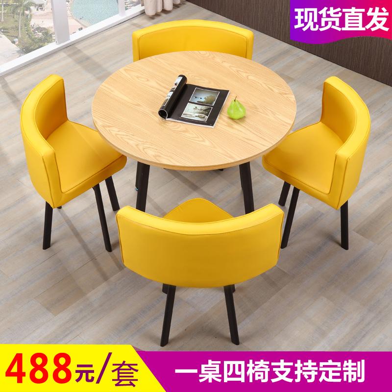 簡約談判洽談會客桌椅組合4人特價休閑創意接待小圓桌奶茶甜品店