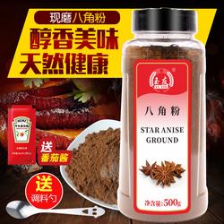 玉友八角粉500g 广西 八角 香料 大料 大茴香农家现磨调味料包邮