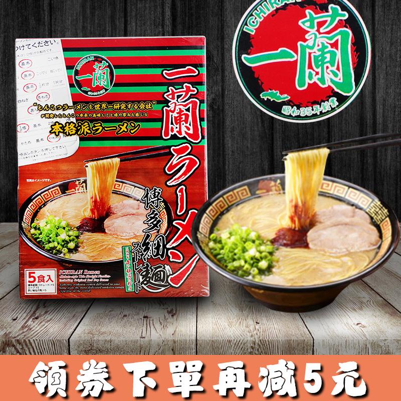 日本进口一籣 一兰拉面网红日式博多豚骨速食方便面5人份面条挂面图片