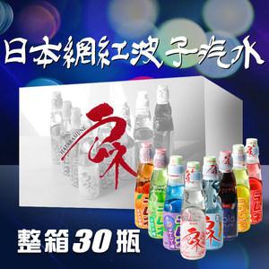 现货整箱30瓶装日本进口hata哈达波子汽水网红弹珠玻璃瓶碳酸饮料