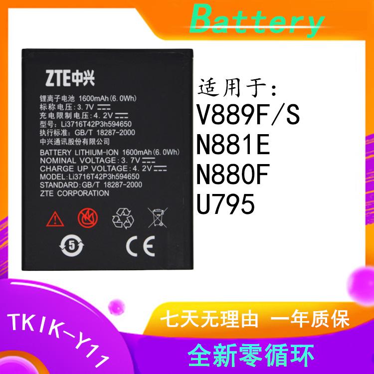 N880S