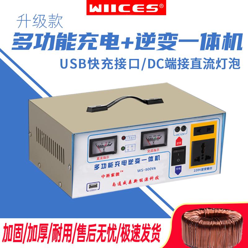 升级款12V转220v家用汽车电瓶充电器电源转换车载逆变充电一体机