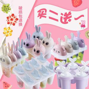雪糕模具冰激凌冰棒冰棍冰格冰块冰糕做冰淇淋棒冰的模具家用无毒