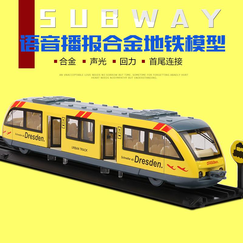 儿童地铁火车玩具仿真和谐号模型