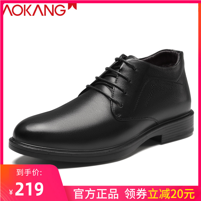 Aokang cotton shoes men's winter Plush warm men's leather shoes high top shoes leather casual thickened cotton shoes father's shoes