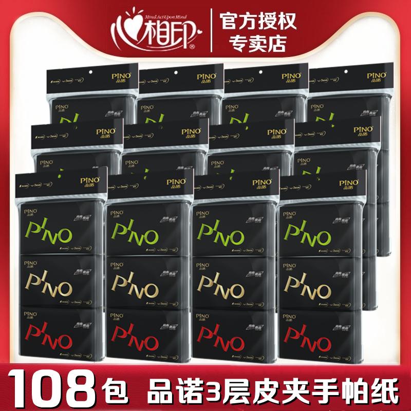 心相印手帕纸W1110品诺皮夹式纸巾小包便携3层12条108包香钱夹纸