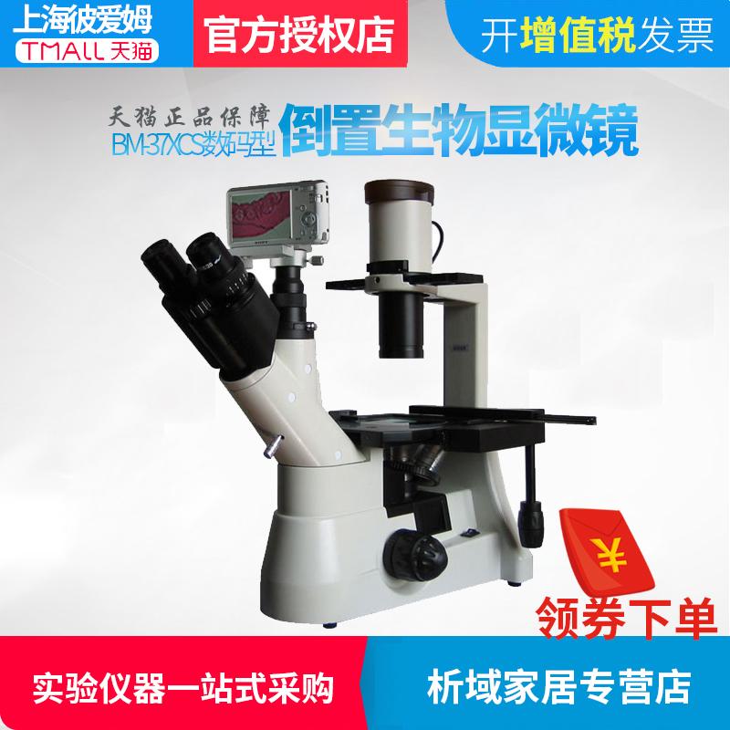 上海彼爱姆 倒置生物显微镜BM-37XCS定制