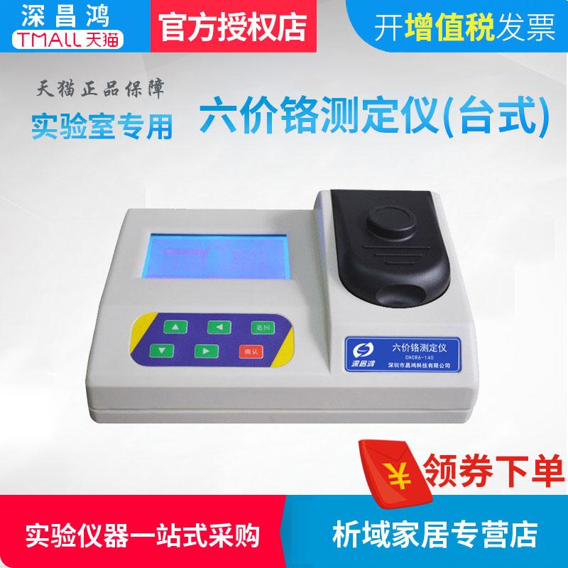 深昌鸿CHCR6-140六价铬测定仪(台式)/定制