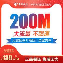 安徽合肥电信融合200M/300M宽带iTV极速安装超大流量卡包月