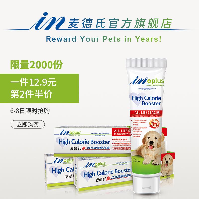 麦德氏活力能量狗狗营养膏55g 泰迪金毛哈士奇幼犬成犬通用维生素