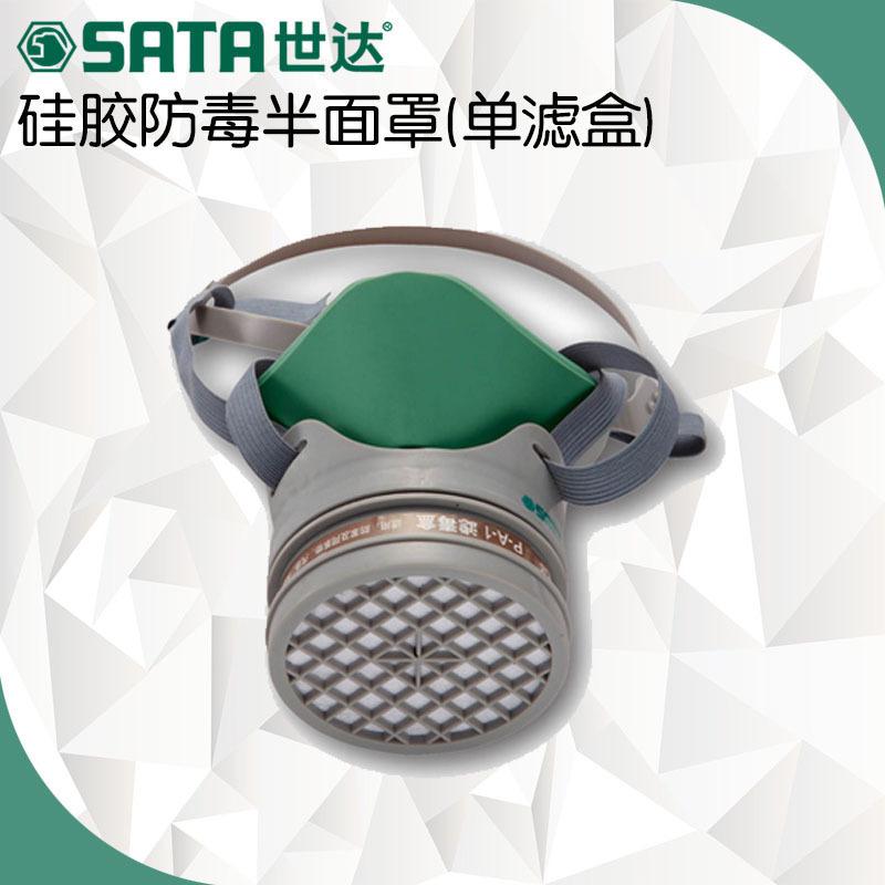Половина силиконового антивируса SATA Star накладка ( один Фильтр-картридж) FH0501
