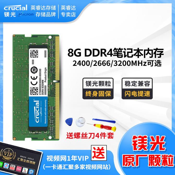 3200兼容4G 镁光8G 2666 2400 DDR4 16G笔记本内存 英睿达CRUCIAL