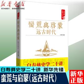 正版现货 白寿彝史学二十讲 蛮荒与启蒙·远古时代  近代的中国通史读物 远古时代 新华先锋ws