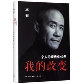 我的改变王石著 个人的现代化40年 当代中国企业家王石心理历程不同于市面成功人士传王石在这本书中剖析自己 财经人物正版书籍cy图片