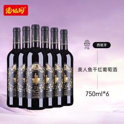 酒仙网 西班牙安徒生美人鱼干红葡萄酒750ml*6瓶进口红酒