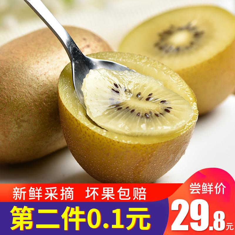 黄心金艳猕猴桃奇异果弥猴桃中大果四川新鲜水果包邮非徐香红心