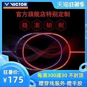 官方victor /威克多单拍羽毛球拍