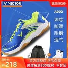 VICTOR/威克多羽毛球鞋男女运动鞋训练防滑耐磨透气全面类 A002