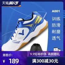 VICTOR/威克多羽毛球运动鞋男款训练鞋防滑耐磨透气胜利球鞋 A001