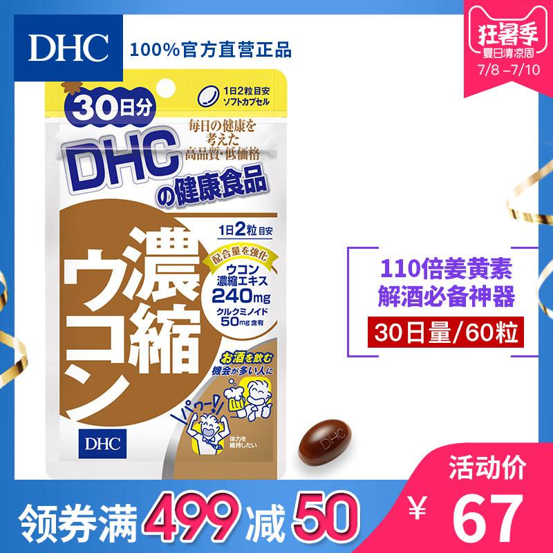 DHC【日本直送】解酒保肝丸30日量护肠胃防宿醉姜黄素官网保健