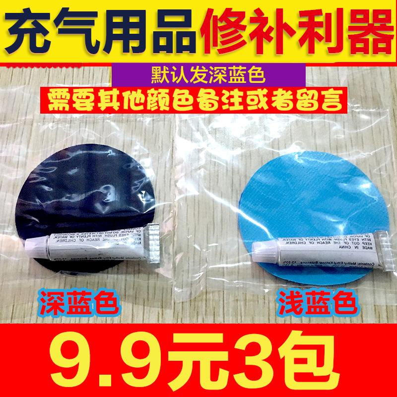 Надувной ремонт газированный продукт ремонт клей плавательный бассейн ремонт участок газированный составляют мешок воздушная подушка кровать ремонт
