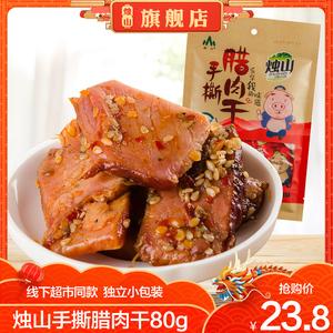 烛山手撕腊肉干特产猪肉干熟食肉类小吃猪肉脯休闲零食即食80g