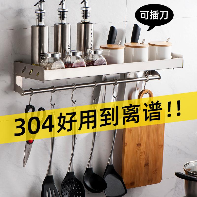 热销520件正品保证304不锈钢厨房置物架收纳壁挂式挂架免打孔刀架用品调味调料厨具