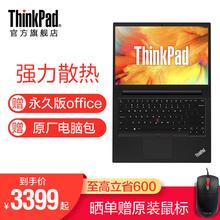 ThinkPadE49520NEA00BCD0ECD14英寸联想笔记本学生电脑轻薄便携商务办公官方旗舰店