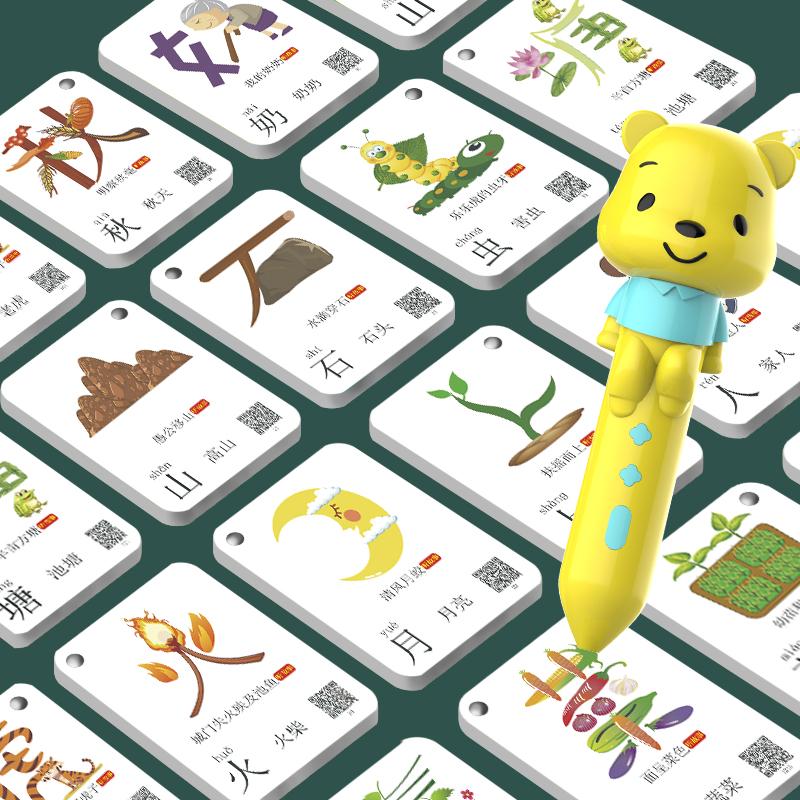 幼儿点读识字卡片3000字幼儿园宝宝启蒙早教学龄前儿童看图认字卡