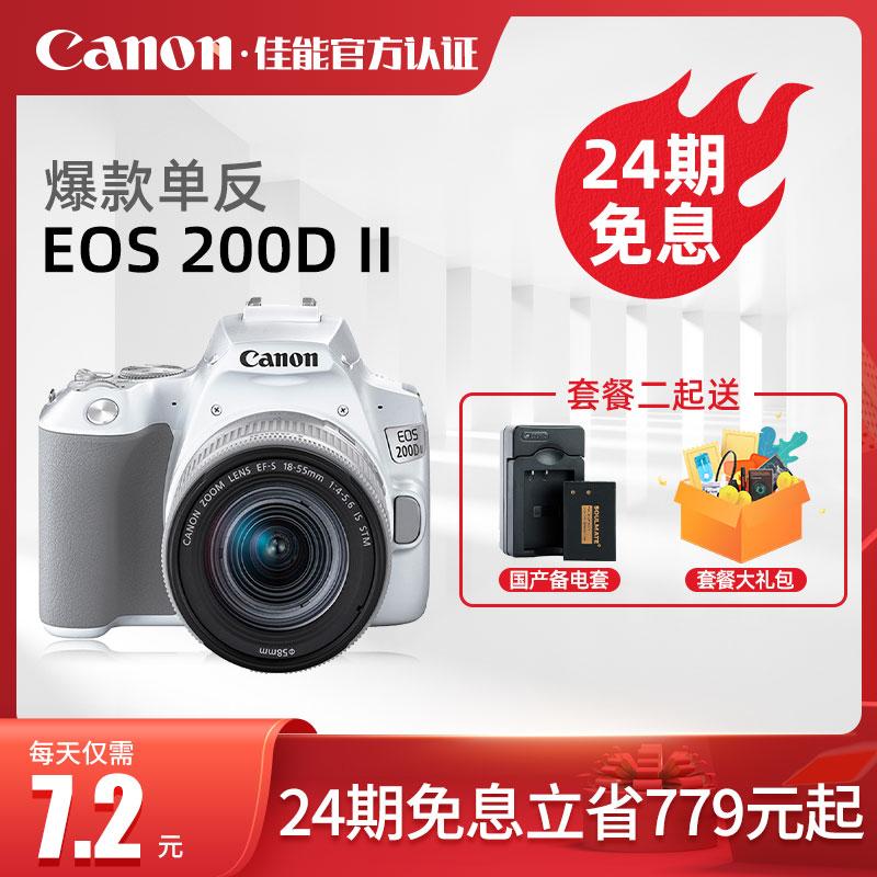 【24期免息】佳能200d二代单反相机vlog入门级学生款高清数码旅游照相机 200d2