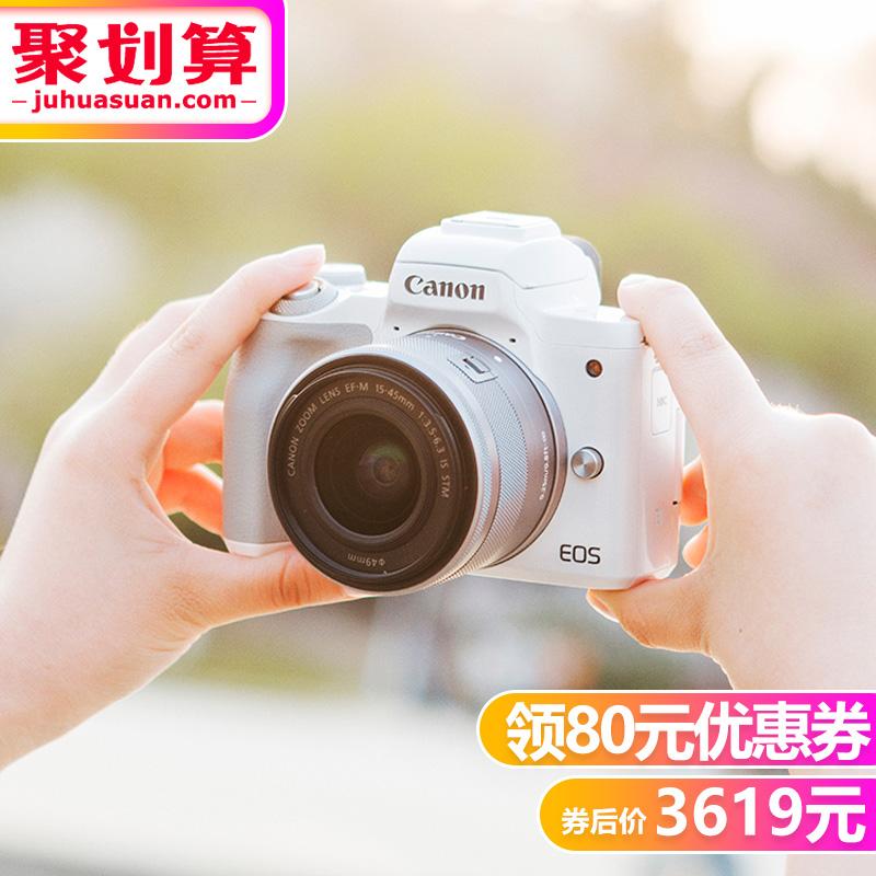 Canon/佳能 M50 15-45套机 微单相机入门级微单反数码高清旅游eos 实在人 新款佳能微单相机 wifi家用m50