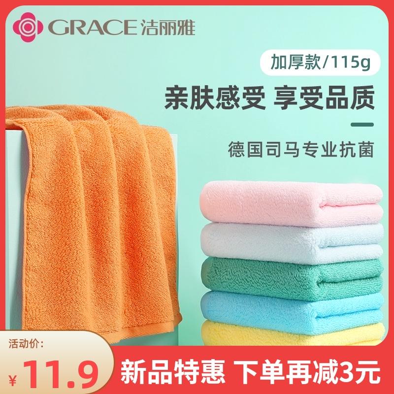 洁丽雅抗菌毛巾纯棉洗脸家用面巾成人男士情侣专用洗澡全棉正品